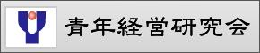 一般社団法人神戸市機械金属工業会 青年経営研究会 facebbok