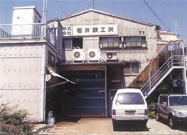 株式会社 福井鉄工所
