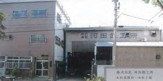 株式会社 河田鉄工所