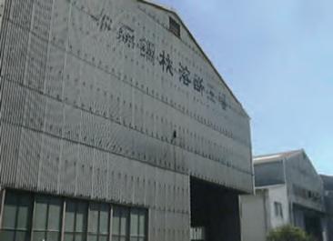 本岡鋼材 株式会社