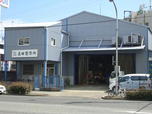 株式会社 並田製作所