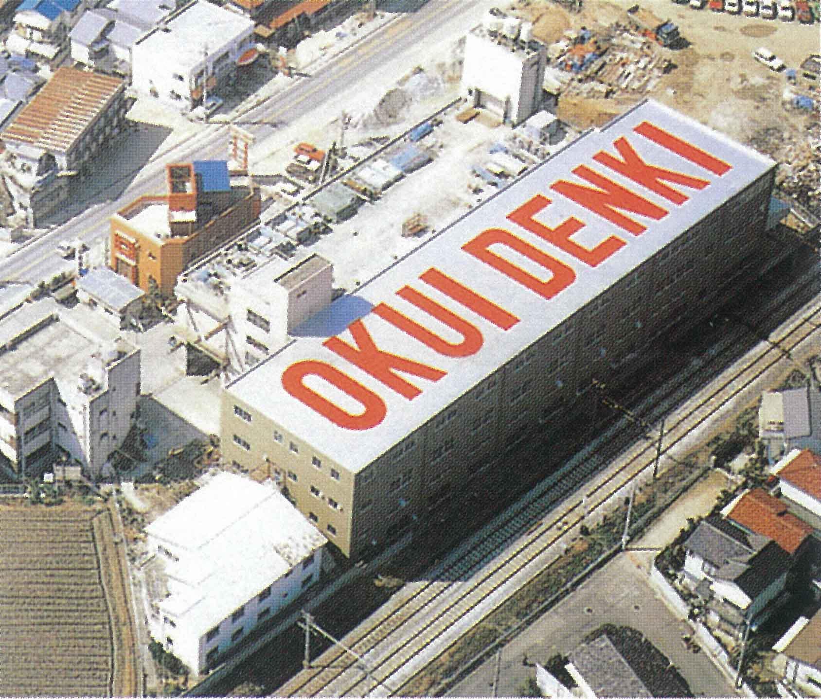 奥井電機 株式会社
