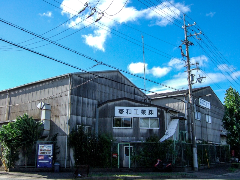 菱和工業 株式会社