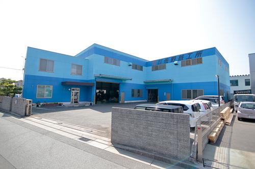株式会社 佐野鉄工所