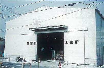 株式会社 信和工業所