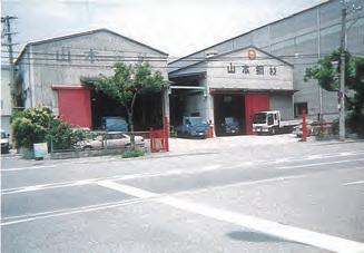 山本鋼材 株式会社