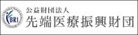 (公財)先端医療振興財団