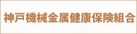 神戸機械金属健康保険組合