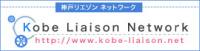神戸市リエゾンネットワーク