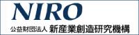 (公財)新産業創造研究機構