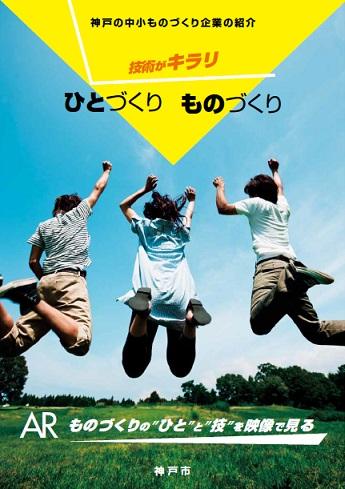 市内工業高校、高専生徒向け 中小製造業PR冊子への掲載企業募集(神戸市より募集)