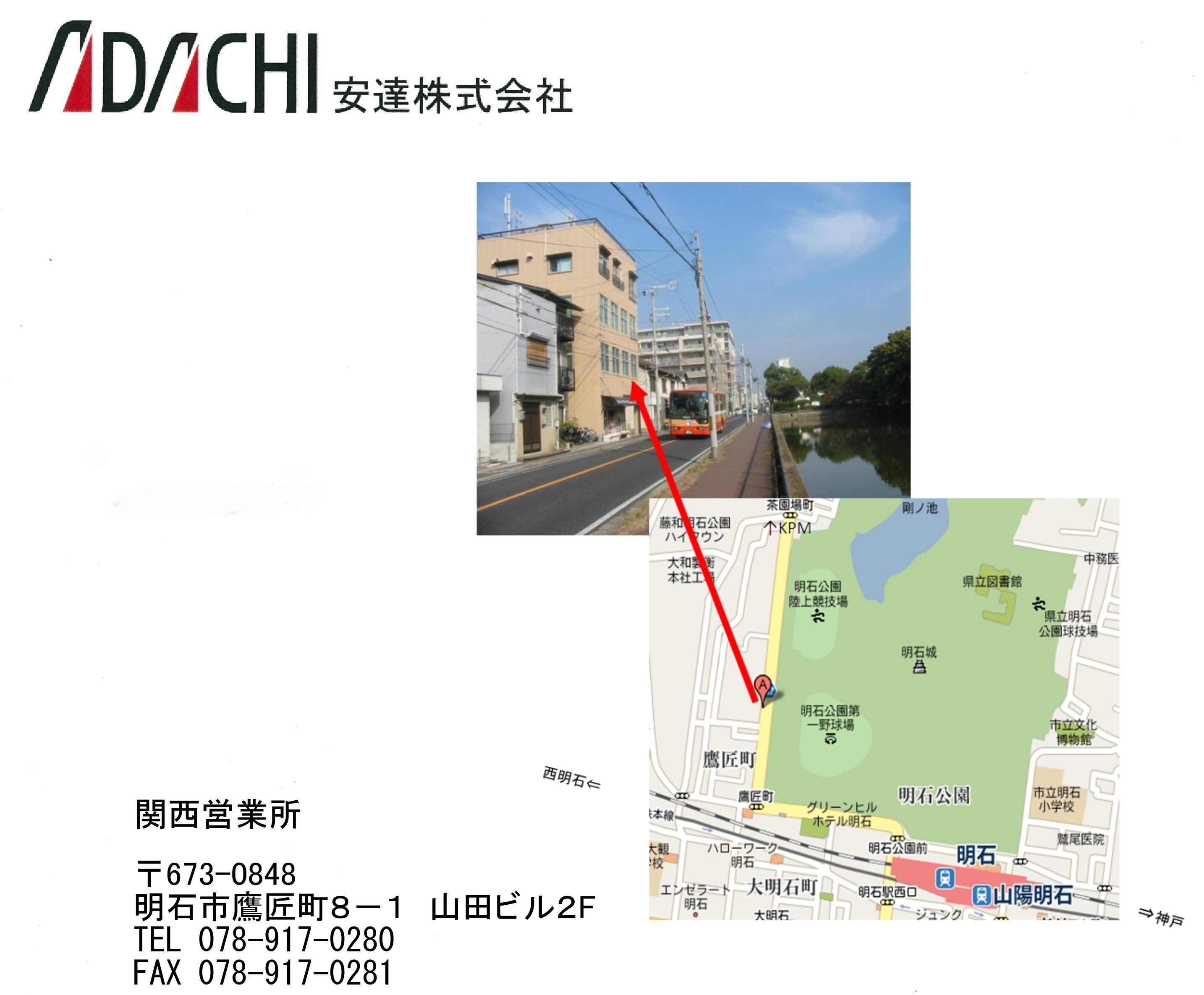 安達株式会社 関西営業所