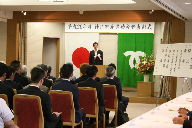 神戸市産業功労者表彰式がございました。